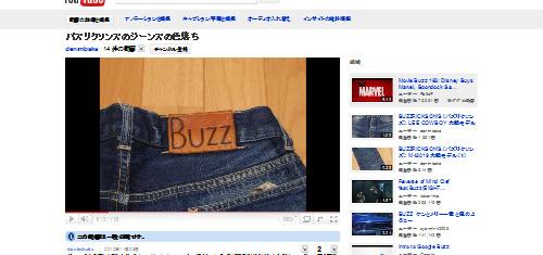 BUZZ RICKSON'S(バズリクソンズ)のジーンズのスライドショー