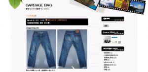 [Clip]GARBAGE BAG : DENIME 66XX 13ヶ月