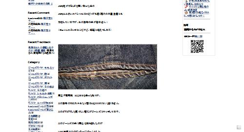 [Clip]ジーンズの裾上げ。ユニオンスペシャル43200G