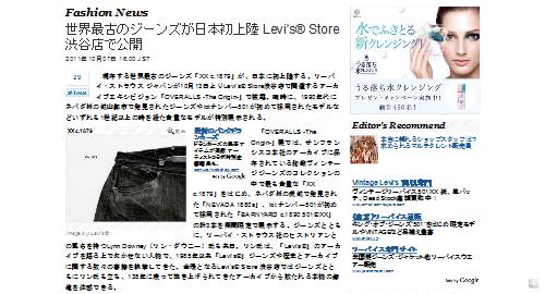 [News]世界最古のジーンズが日本初上陸 Levis® Store渋谷店で公開