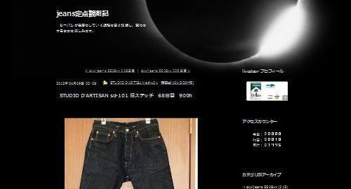 [Clip] jeans定点観測記