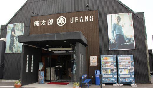 桃太郎JEANS 岡山中畦店に行ってきた。
