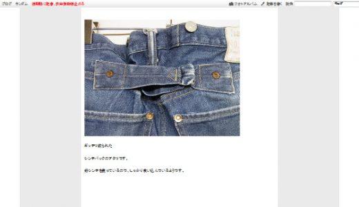 [Clip] 穿き込んだジーンズを製作者に考察してもらう