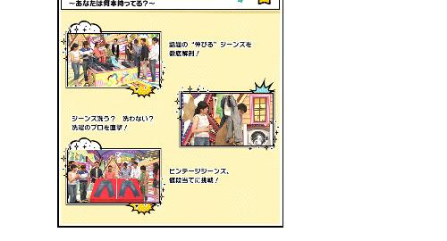 NHK「突撃!アッとホーム」
