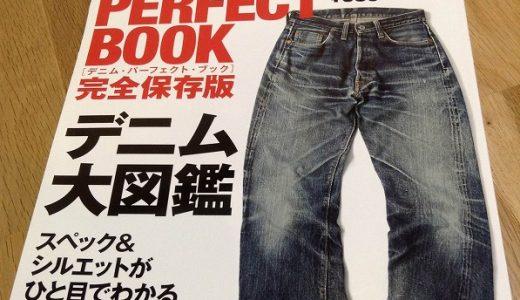DENIM PERFECT BOOK [デニム・パーフェクトブック]完全保存版