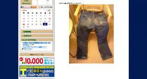 THE FLATHEAD 3001(95 Days, 995Hour) 洗濯1回目