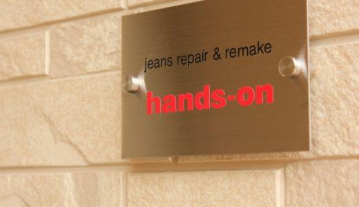 hands-on(ハンズオン)の新工房に行ってきた。