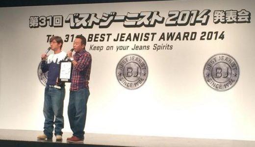 ベストジーニスト2014・さま~ず受賞(皆さんの反応をまとめてみた)