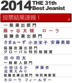 bestjeans_soku2014