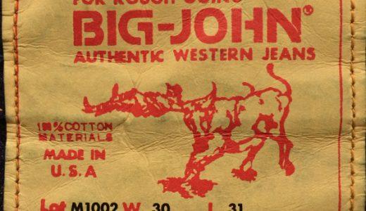 いつでもオリジナルBIG-JOHN