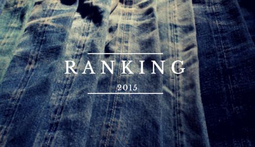 2015年にたくさん読まれた記事・トップ10