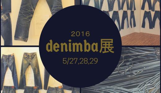 今年もやります!denimba展