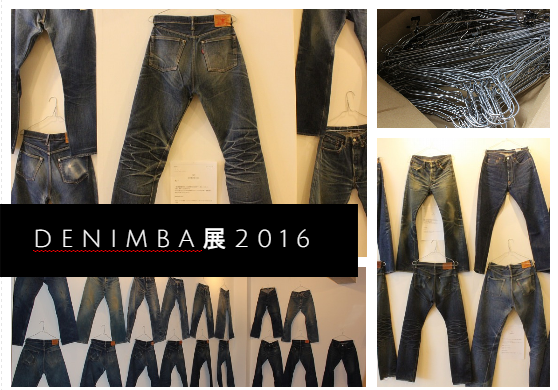 denimba展2016<概要><詳細>