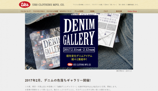 UES(ウエス)デニムの色落ち展示会「DENIM GALLERY(デニムギャラリー)」開催