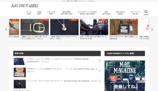 おすすめデニムサイト「AiiRO DENIM WORKS (アイイロ デニム ワークス)」