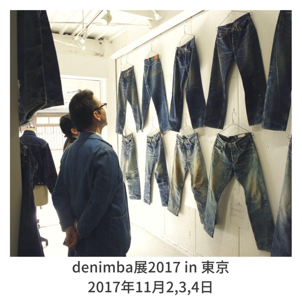 東京でdenimba展を開催します。