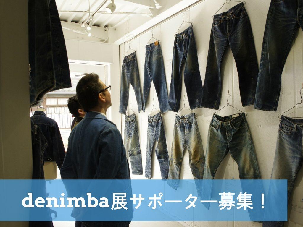 denimba展サポーターを募集します!