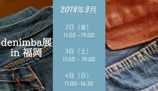 denimba展 2018 in 福岡の詳細(日程変更前の記事)