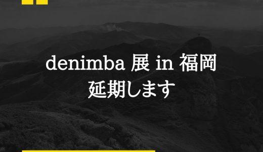 denimba展2018 in 福岡の中止・延期