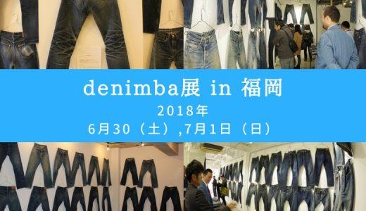 denimba展 2018 in 福岡の詳細