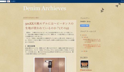 おすすめブログ「Denim Archieves(デニムアーカイブス)」