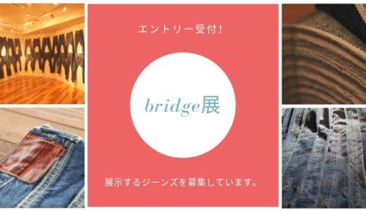 展示ジーンズ募集中!「bridge展 in 代官山」開催します。