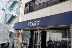 下北沢のショップ「BEARS'(ベアーズ)」